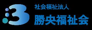 勝央福祉会ロゴ
