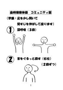 金時楽楽体操③のサムネイル