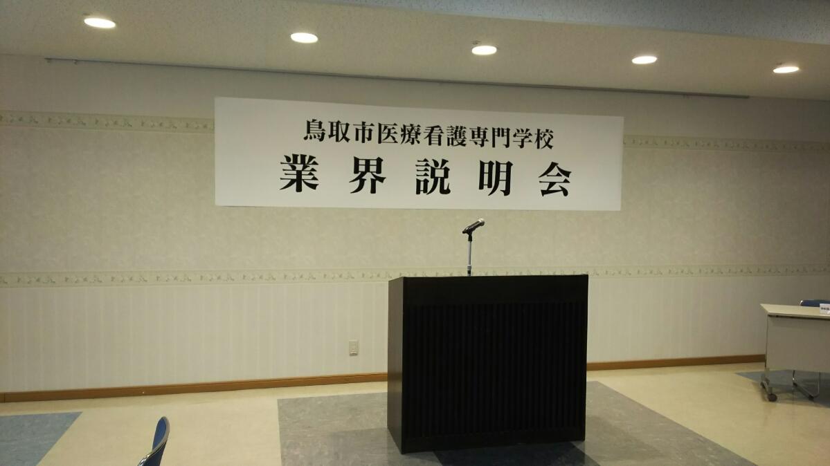 リハビリ養成校の業界説明会に参加しました