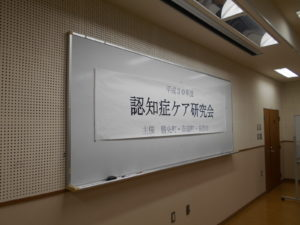 認知症ケア研究会に参加しました