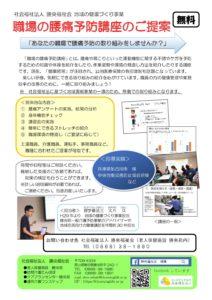 腰痛予防(商工会)のサムネイル