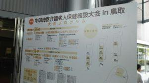 中国地区介護老人保健施設大会に参加しました