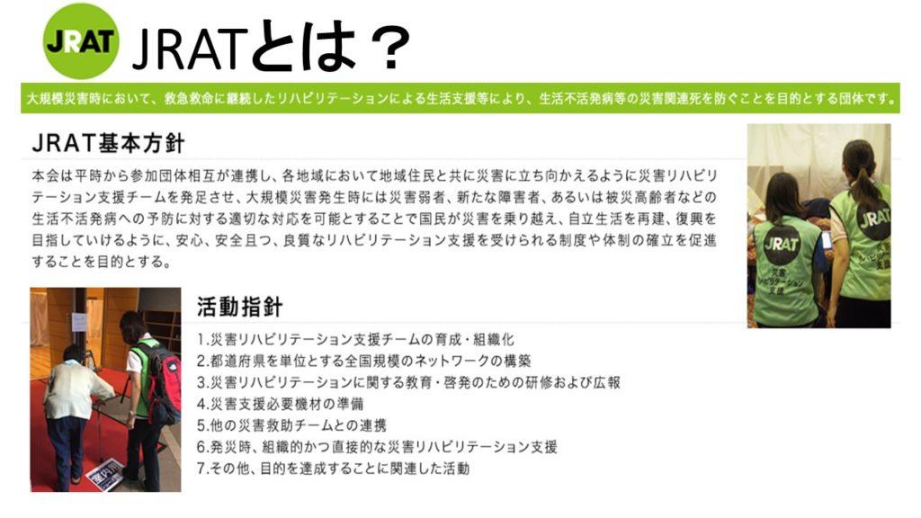 西日本豪雨災害の支援活動報告② ーJRATの概要ー