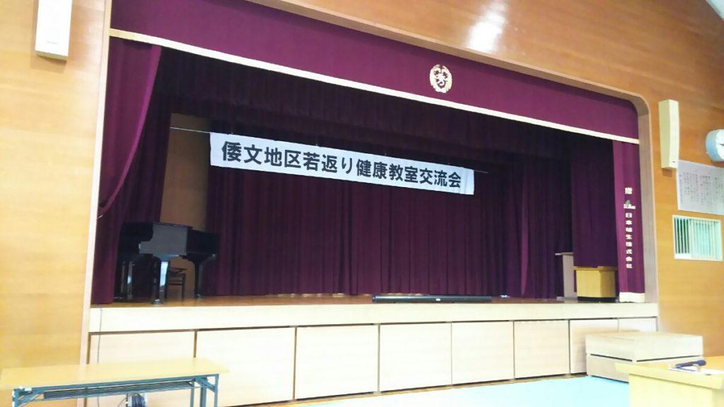 津山市で健康交流会の講師をさせていただきました。