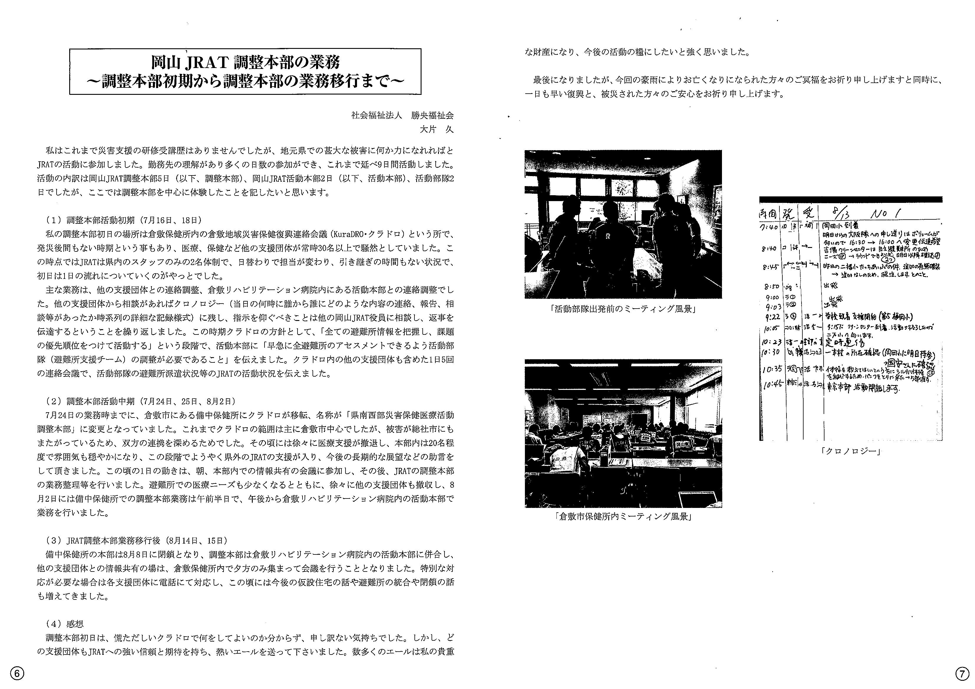 西日本豪雨災害の支援活動報告⑥ ー活動を振り返ってー