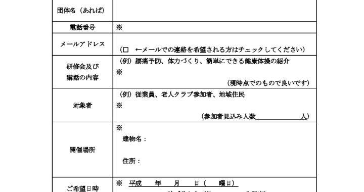 申込書のサムネイル